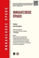 Финансовое право. Учебник для бакалавров